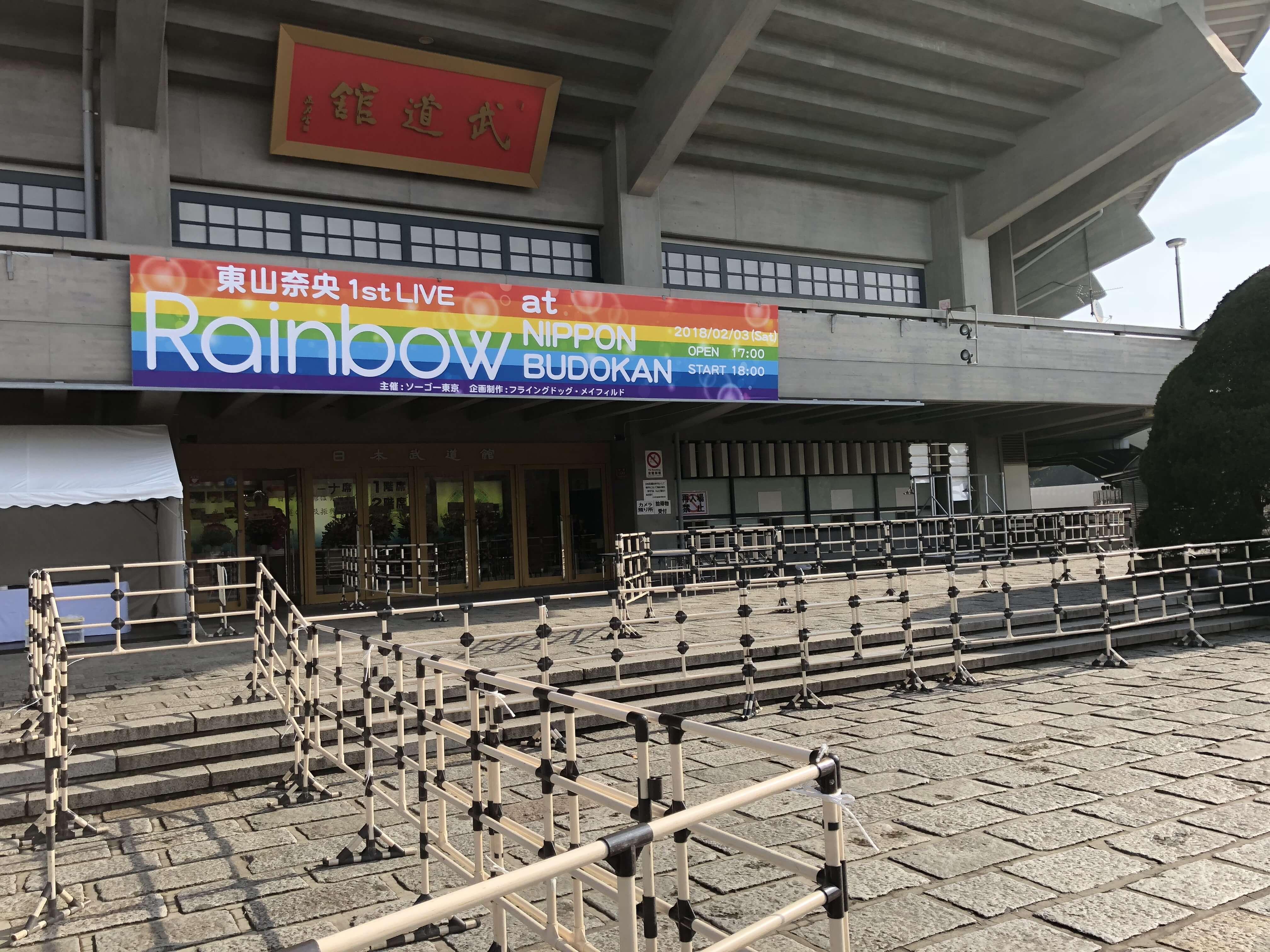 東山奈央武道館2