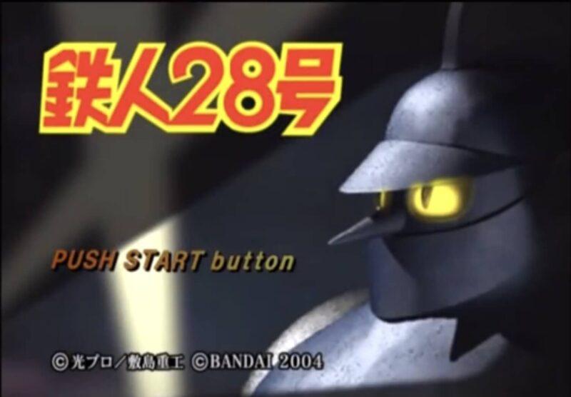 「鉄人28号」タイトル1